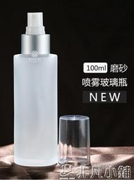 化妝品分裝瓶玻璃噴霧瓶按壓瓶面霜瓶乳液瓶便攜旅行套裝細霧噴瓶     非凡小鋪