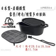 日本製-鐵/鐵鍋/鑄鐵鍋/露營/烤肉/薰製鍋/烤箱/焗烤/燒肉/多功能鍋/岩鑄-6.7kg-26001