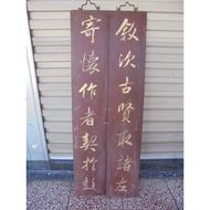 [六順民藝]木雕小對聯(NO.2)