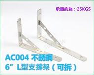 "AC004不銹鋼 6""L型支撐架(可拆) 隔板托架 三角架擱板架 固定三角架 層板支架 固定架L架支架三角鐵架置物架1支"