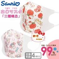 《軒恩株式會社》KITTY 美樂蒂 日本Skater 立體不織布 10入 口罩 兒童口罩