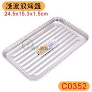 淺波浪烤盤 C0352 烤盤 不鏽鋼烤盤 白鐵烤盤 不鏽鋼方盤 波浪烤盤 304不鏽鋼 小時光雜貨店