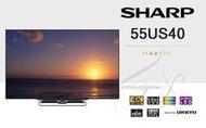 【愛樂音響-台中阿豪】來電更優惠 正日規SHARP 55 US40 4K 高畫質 55吋 液晶電視 量少 搶購 速電