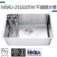 【MIDUOLI米多里】MSRU-251610TW不銹鋼水槽