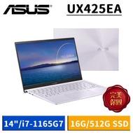 ASUS UX425EA-0132P1165G7 星河紫 (14吋 FHD/i7-1165G7/16G/512G SSD/W10)