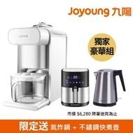 【JOYOUNG九陽】免清洗全自動多功能飲品豆漿機K91+氣炸鍋+快煮壺