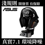 【12小時出貨】【淺規則】華碩ASUS ROG Centurion 真實7.1電競耳機麥克風