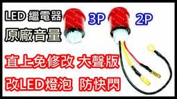 『金秋電商』LED 防快閃 繼電器 防水 原廠音量 大聲 2P 3P 12V 方向燈 led繼電器 T10 1156