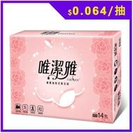 唯潔雅優質抽取式衛生紙100抽x14包x8袋 /箱