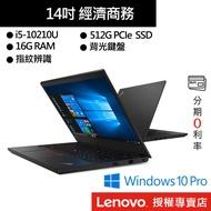 Lenovo 聯想 ThinkPad E14 20RACTO3WW i5/16G  14吋 筆電 黑[聊聊再優惠]