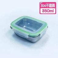 【佳工坊】304不鏽鋼真空密封防漏方形保鮮盒(350ml)