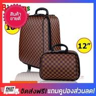 ลดยกแผง !!! กระเป๋าเดินทาง ล้อลาก ระบบรหัสล๊อค เซ็ทคู่ 18 นิ้ว/12 นิ้ว รุ่น 98818 กระเป๋าเดินทางล้อลาก กระเป๋าลาก กระเป๋าเป้ล้อลาก กระเป๋าลากใบเล็ก กระเป๋าเดินทาง20 กระเป๋าเดินทาง24 กระเป๋าเดินทาง16 กระเป๋าเดินทางใบเล็ก travel bag luggage size ของแท้