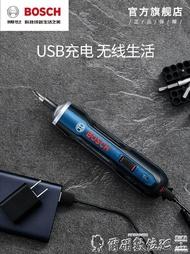 電動螺絲刀 博世電動螺絲刀小型充電式自動起子手電鉆多功能電批工具Bosch Go