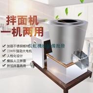 包郵商用立式15kg和面機30斤拌面機面粉自動拌粉機拌餡機一體機