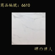 『磚の達人』 60 × 60 拋光石英磚,中彰投免運費~ 特價優惠中