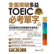全面突破全新制多益TOEIC必考單字(虛擬點讀筆版)