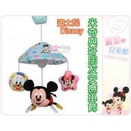 麗嬰兒童玩具館~迪士尼Disney-米奇與好朋友安撫掛飾.床邊音樂鈴