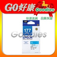 EPSON T177250  (T177)  愛普生㊣原廠藍色墨水匣/適用機型:EPSON XP102/XP202/XP302/XP402/XP-225/XP225印表機