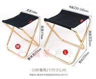 【【蘋果戶外】】M號 7075戶外迷你鋁合金折疊椅 折疊凳 摺疊椅 行軍椅 釣魚椅 釣魚凳 童軍椅 兒童椅 露營椅
