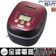 【金響代購空運】TIGER JPH-B102,KW,日本製,虎牌,6人份,土鍋壓力IH電子鍋,土鍋圧力IH炊飯器