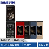 MTO M18 Plus M18+ 4G雙卡雙待全觸控摺疊手機/老人機/孝親機 [ee7-3]