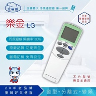 【Dr.AV】LG樂金 Bd冰點 Renfoss良峰 變頻專用冷氣遙控器(BP-LG)