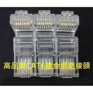 高品質100入 CAT6 接頭 高純度鍍金 8P8C 3叉 網路接頭 RJ45/水晶頭/網路頭CAT6
