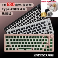 TOM680 single triple mode customized knob mechanical keyboard kit hot plug RGB music rhythm Hongfeng HF068