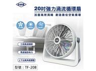 【循環扇】20吋強力渦流循環扇 小太陽 ABS五片扇葉 三段風速 暴風扇 工業扇 電扇 電風扇 夏扇 立扇 TF-208