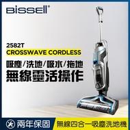 【點數回饋最高23%】美國 Bissell 必勝 Crosswave 無線版 四合一吸塵洗地機 2582T