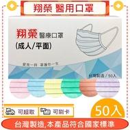 翔榮 成人醫用口罩 50入/盒 藍/粉/紫/橘/綠/黃 多色可選 雙鋼印*愛康介護*