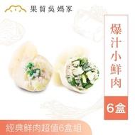【果貿吳媽家水餃】爆汁小鮮肉超值6盒組(經典款:高麗菜鮮肉 / 韭菜鮮肉)