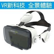 VR眼鏡四代(可戴眼鏡使用/內附耳機) 3D眼鏡 VR實境顯示器Google Cardboard 3D眼鏡 VR眼鏡 google 眼鏡3D虛擬VR電影VR眼鏡