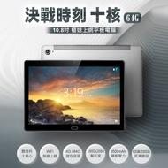 決戰時刻 10.8吋 極速上網平板電腦 聯發科十核心 4G/64G 安卓8.0 IPS面板