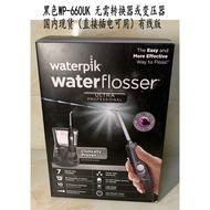 ❇∈美國潔碧 Waterpik WP-560便攜式水牙線WP-660家庭版