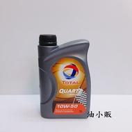 『 油小販』TOTAL 道達爾 QUARTZ RACING 10W50 0571