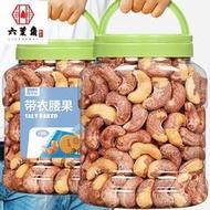 【精選】大腰果仁500g原味紫皮帶衣腰果越南原裝進口散裝零食罐裝