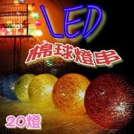L1A39 LED七彩棉線球燈 20球 手工棉球燈 LED 氣氛燈 北歐風  網美必備 LED燈條