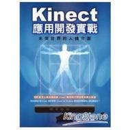 Kinect應用開發實戰:未來世界的人機介面