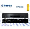 《台南鳳誠》YAMAHA CD-S300 CD播放機