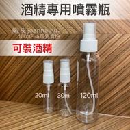 現貨🔥瓶子 噴霧瓶、噴霧塑膠瓶、酒精分裝瓶,可裝酒精 真空瓶