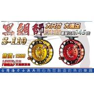 海力士-EVO-黑鯛師-大尺寸/前打輪/大滿足-S110(145)克