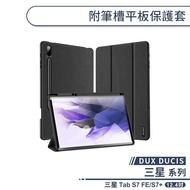 【DUX DUCIS】三星 Tab S7 FE/S7+ 附筆槽平板保護套(12.4吋) 平板套 平板保護殼