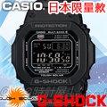 CASIO 卡西歐 手錶專賣店 G-SHOCK GW-M5610BC-1JF 電波錶 日本版 複合材料錶帶 太陽能電力