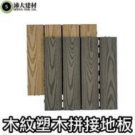 仿木紋 拼接地板 塑木地板 卡扣地板 四條板 陽台 浴室 戶外木地板 園藝裝飾 【B59】