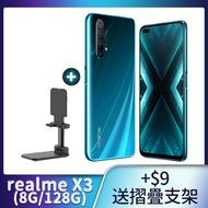 +$9送手機摺疊支架【realme】realme X3 S855+四鏡頭全速旗艦機(8GB / 128GB)