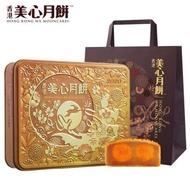 【NS】現貨 香港美心雙黃白蓮蓉月餅 港式廣式糕點西點 4個中秋禮盒裝 中秋送禮 送袋子 兩件免運
