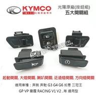 YC騎士生活_KYMCO光陽原廠 五大開關組 啟動 大燈 喇叭 方向燈 近遠燈 按鈕 起動開關 GP G5 奔騰 雷霆