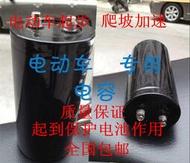【現貨促銷】電動車電容器起步、提速、爬坡保護器超級啟動電容瞬間保護電池