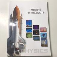歷屆學科物理試題2018 費因曼 邱博文